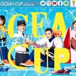 芦屋競艇場でSGオーシャンカップ開催