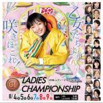 8月4日からレディースチャンピオン開幕