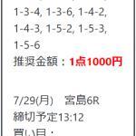 7月29日(木)のお試しプランの買い目情報
