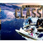 競艇クラシックの会員ページ