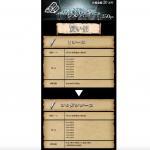 9月14日浜名湖6R→浜名湖7Rの買い目