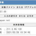 IPアドレスの詳細