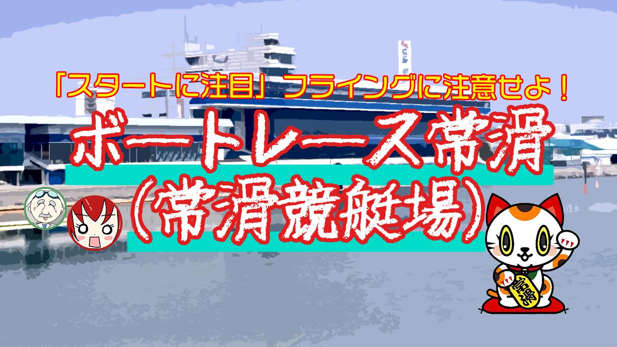 レース ライブ ボート 常滑