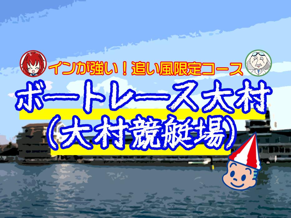 競艇 予想 スポニチ スポーツ新聞の鉄板マークを検証│競艇ボートレース予想サイトの口コミと評判を検証