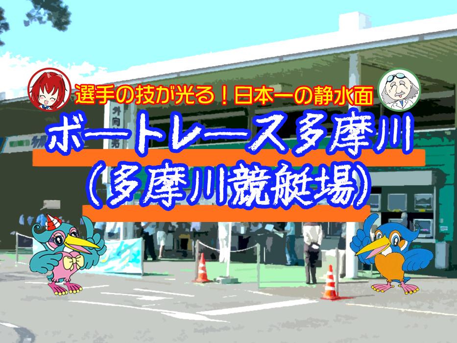 実況 多摩川 競艇 BOAT RACE
