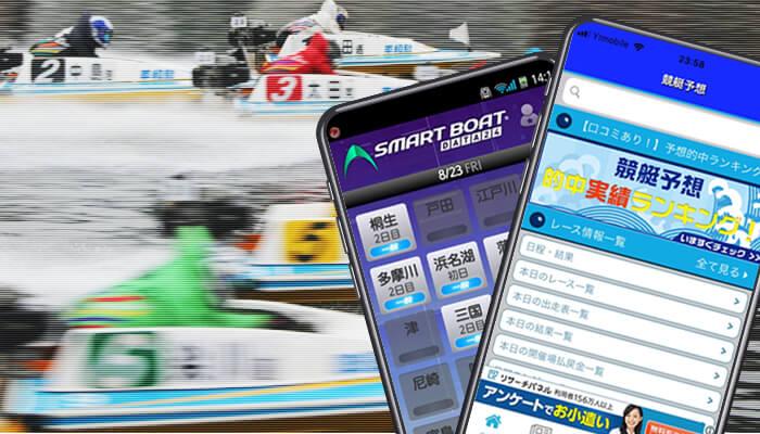 競艇 日 和 アプリ
