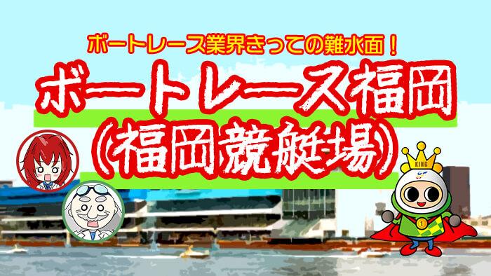 競艇 選手 福岡 場