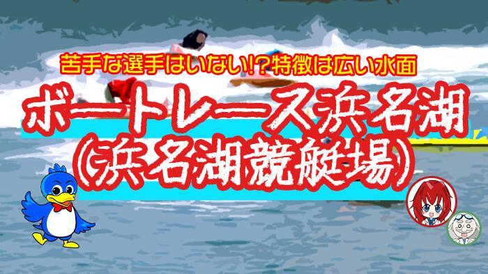 ライブ 浜名 無料 湖 競艇