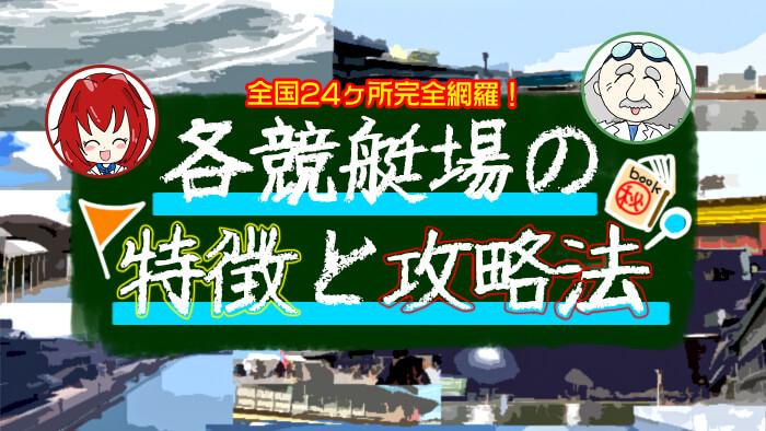 唐津競艇 特徴