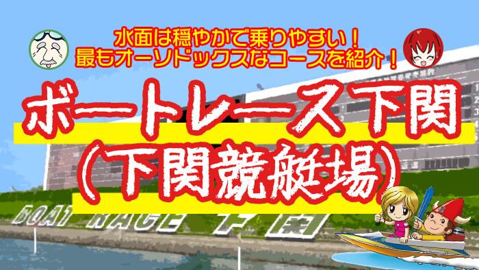 下関 ライブ レース ボート