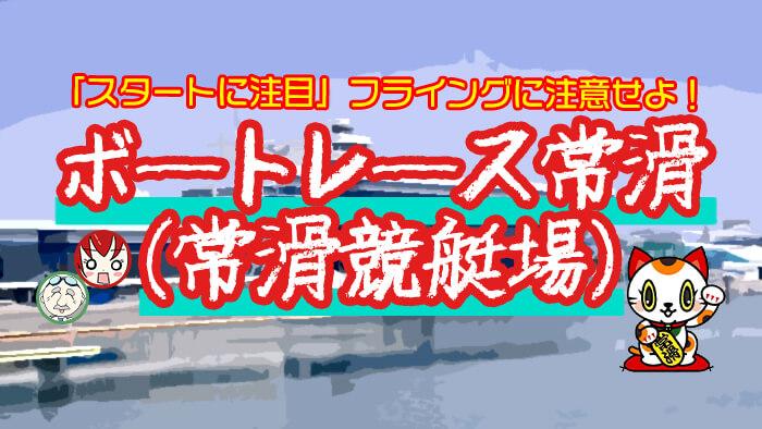 常滑 競艇 無料 ライブ