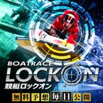競艇ロックオン loading=