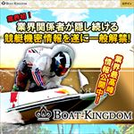 BOAT KINGDOM