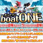 boatONE loading=