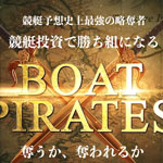 ボートパイレーツ loading=