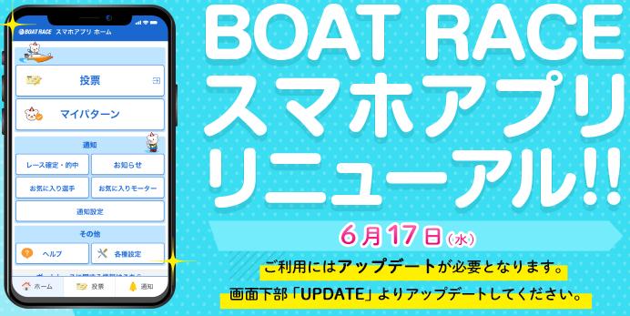 アプリ 和 競艇 日 競艇マクール pc