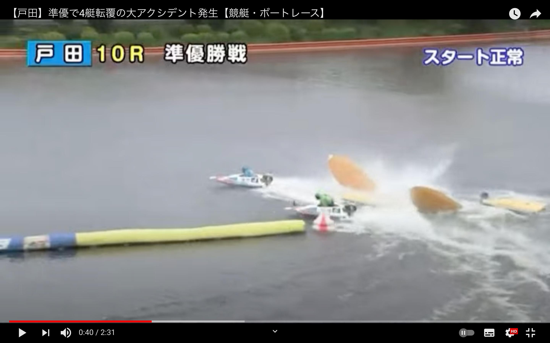 リプレイ 戸田競艇 本日のレース BOAT RACE